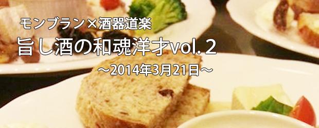 event-20140321